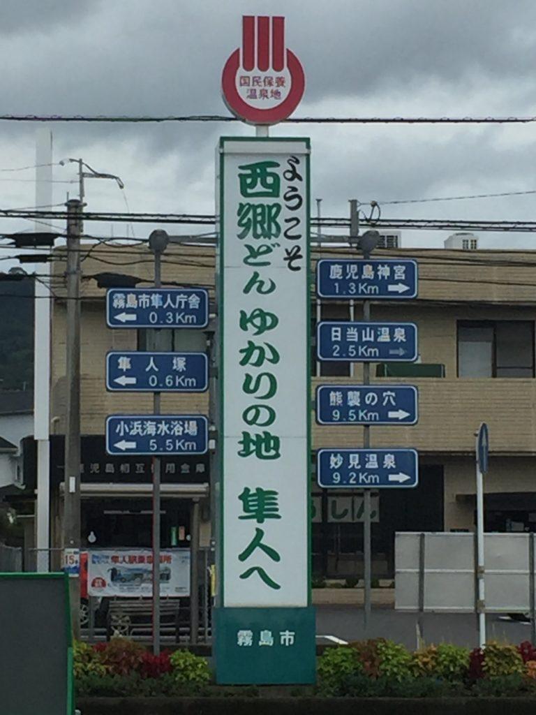 隼人駅から旅に出ませんか?