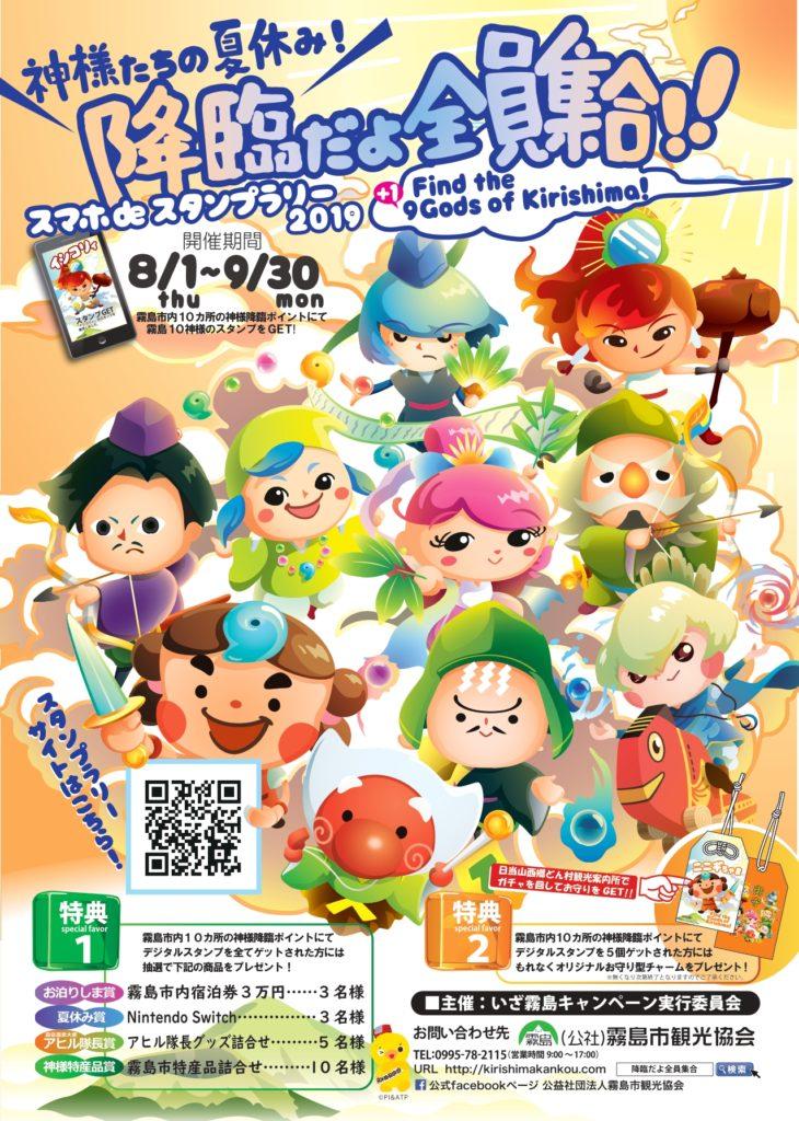 スマホdeスタンプラリー「神様たちの夏休み!降臨だよ全員集合!!」開催中!!