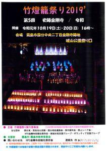 竹灯籠祭り2019'が開催されます