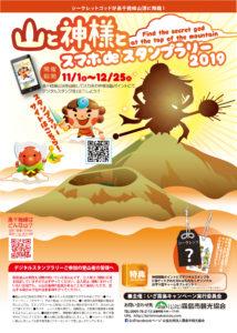 山と神様とスマホdeスタンプラリー開催!