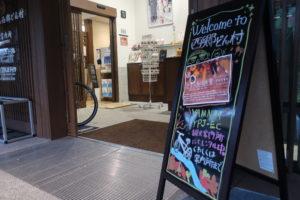 日当山無垢食堂 プレオープン!