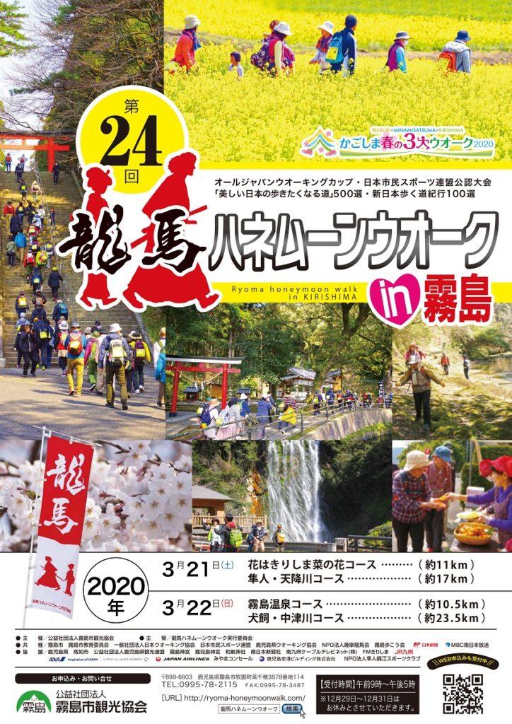 第24回龍馬ハネムーンウオークin霧島 WEB申込み開始しました☆☆