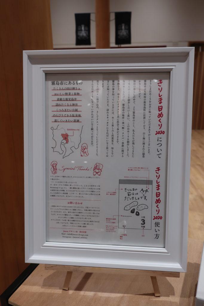 きりしま日めくり2020(゚∀゚)