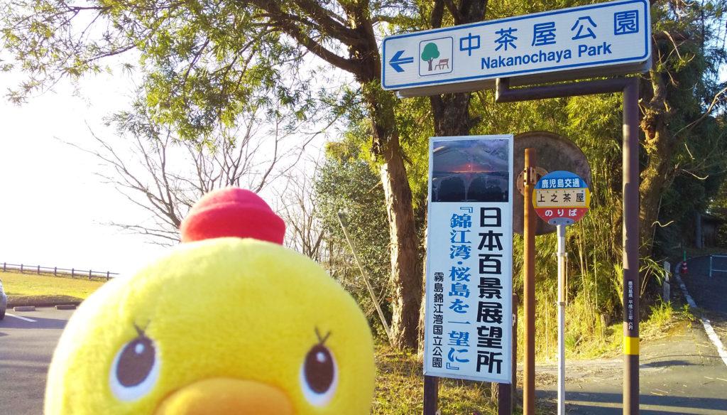 中茶屋公園からのダイヤモンド桜島✨