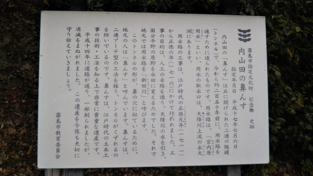内山田の鼻んす