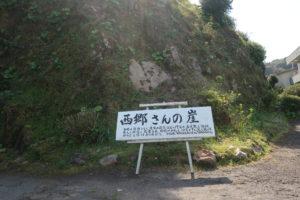 西郷さんの崖