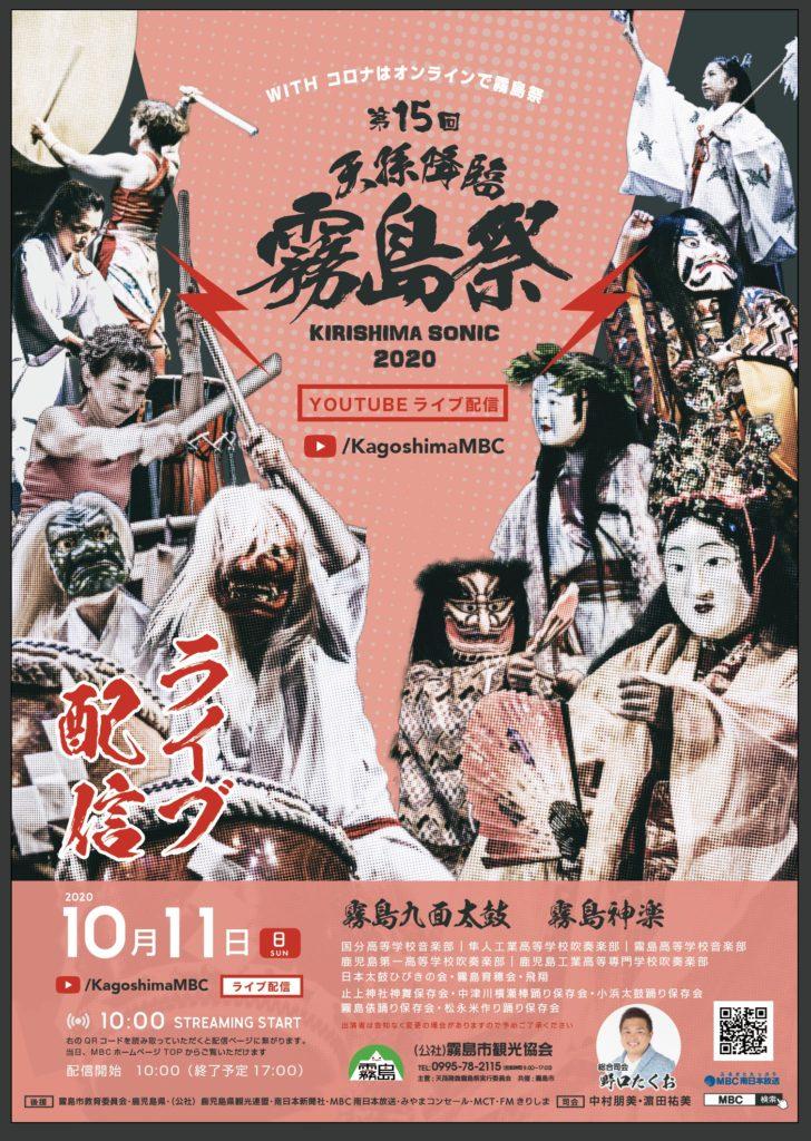 第15回 天孫降臨霧島祭 KIRISHIMA SONIC2020 開催決定