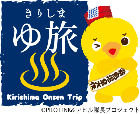 「令和場所きりしまゆ旅」好評開催中!!