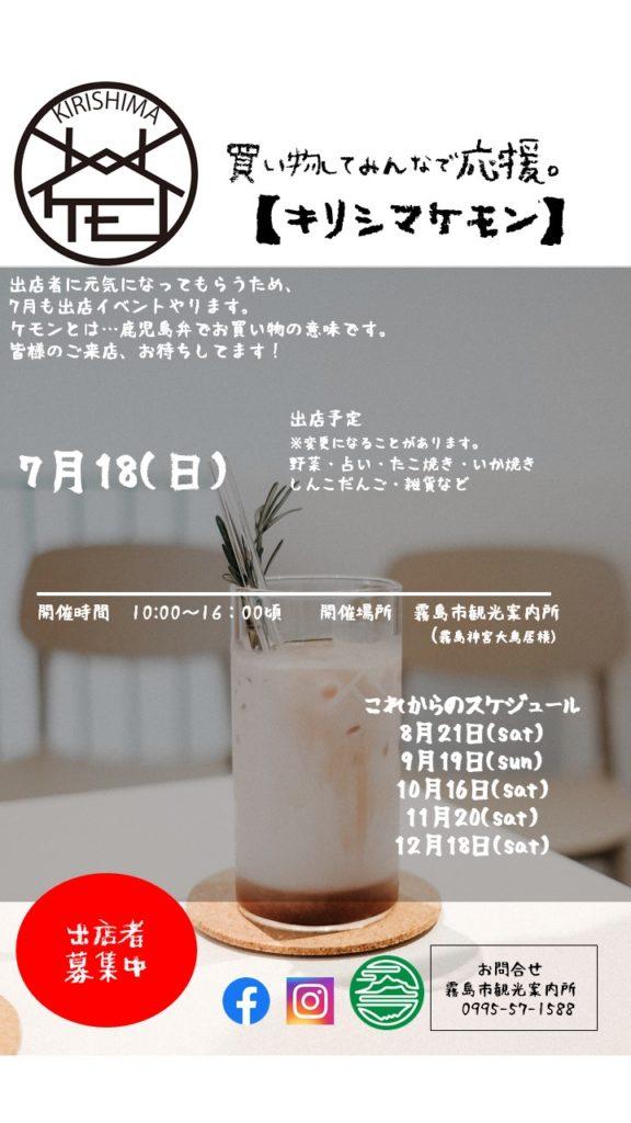 キリシマケモン開催します。7月の開催日程