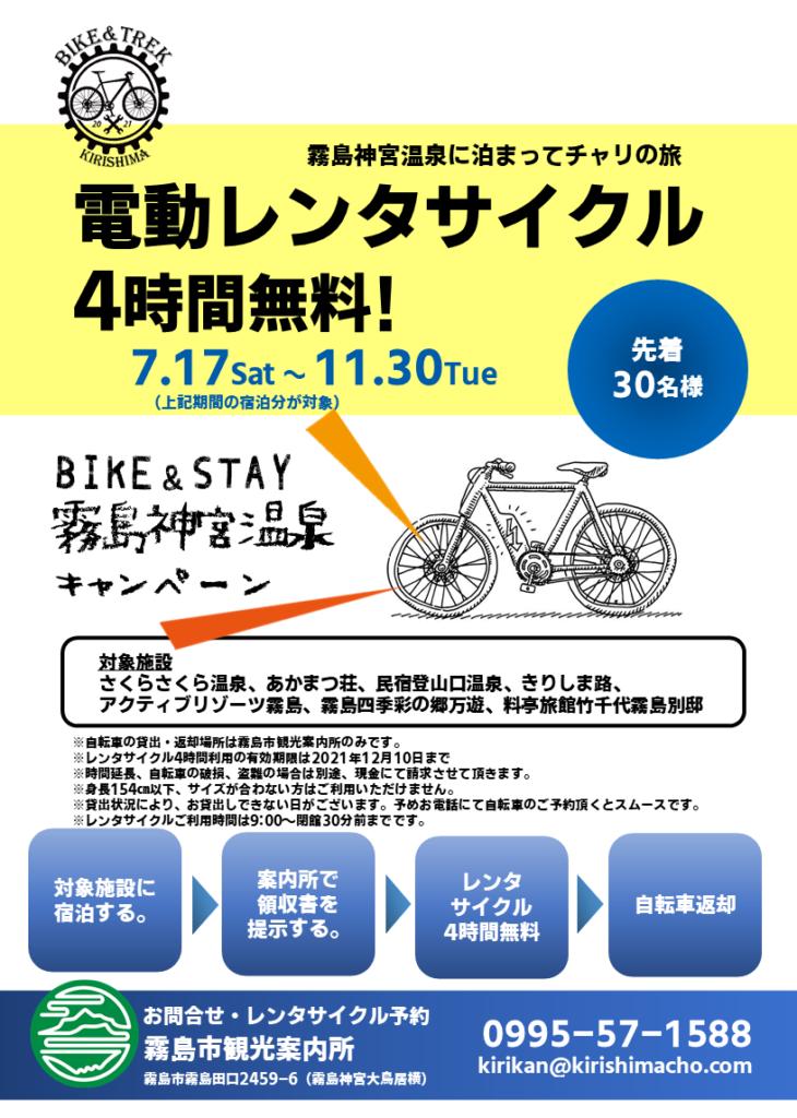 電動レンタサイクル4時間無料で利用できるキャンペーン始まります!