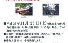 第4回霧島神宮史跡巡り(霧島神宮周辺)~重要文化財と周辺パワースポット~に参加しませんか(11月25日催行)