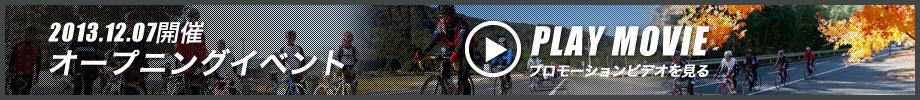 自転車天国オープニングイベント