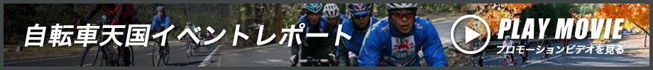 自転車天国イベントレポート