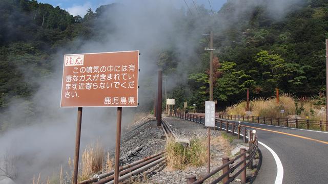 霧島温泉の情報にご注意下さい