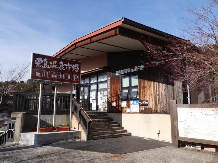 kirishimaonsen