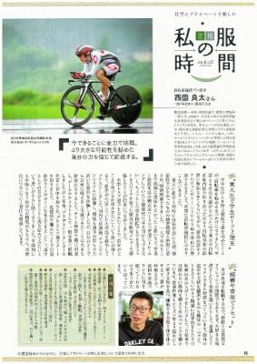 てぃーたいむ記事 (2)