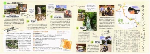 てぃーたいむ記事 (1)