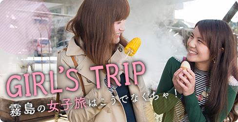 霧島の女子旅-観光モデルコース