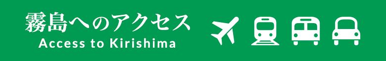 霧島へのアクセス Access to Kirishima