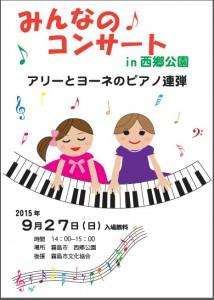 西郷公園で音楽イベント「みんなのコンサート」が開催されます♪♪