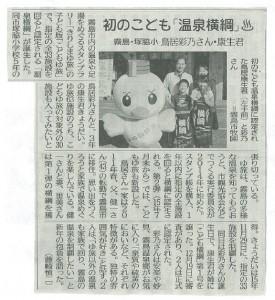 きりしまゆ旅 こども横綱認定式を南日本新聞に掲載いただきました!