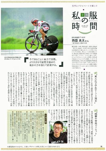 南日本新聞の生活情報誌てぃーたいむに掲載されました☆