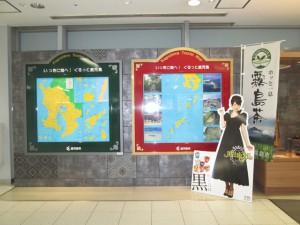 鹿児島空港 特産品情報コーナー横のパネル