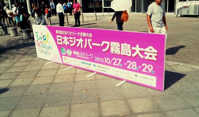 第6回日本ジオパーク全国大会開催中です!