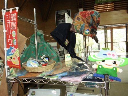 霧島ジオパーク看板の設置