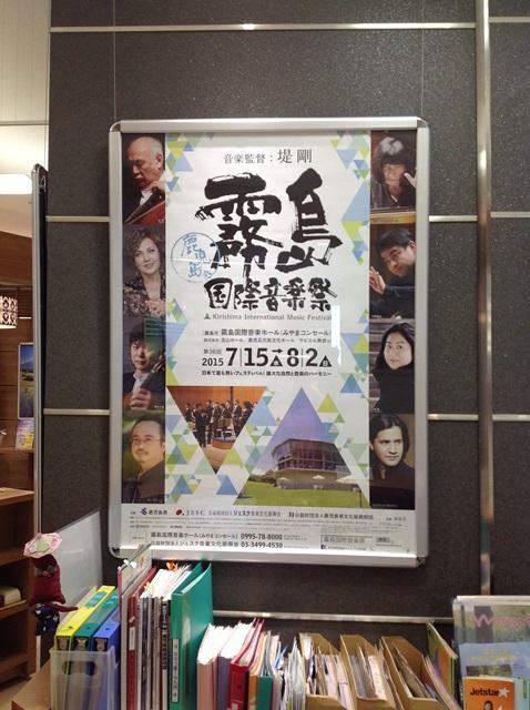霧島国際音楽祭ポスター