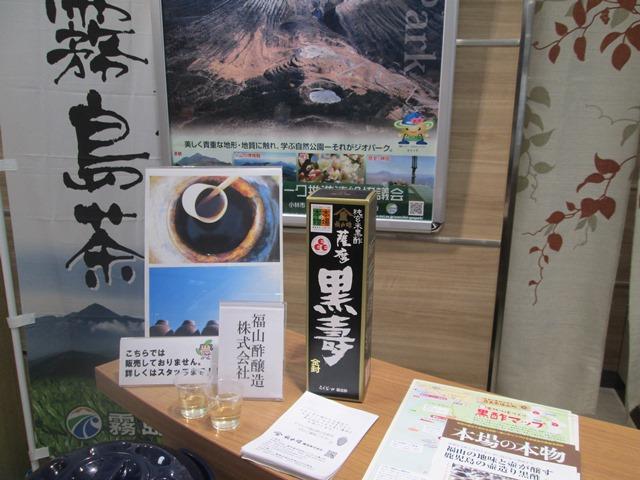 福山酢醸造の黒酢