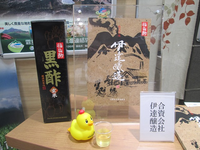 合資会社伊達醸造の黒酢