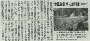 台風被災の高知市と徳島県阿南市へ関平鉱泉水が贈られました