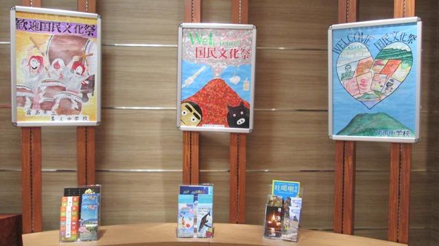 小学生・中学生が作成した国民文化祭ポスターです!