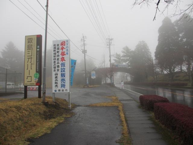 関平鉱泉販売所仮店舗で営業開始