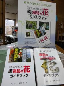 「霧島の花」続編が出版されます