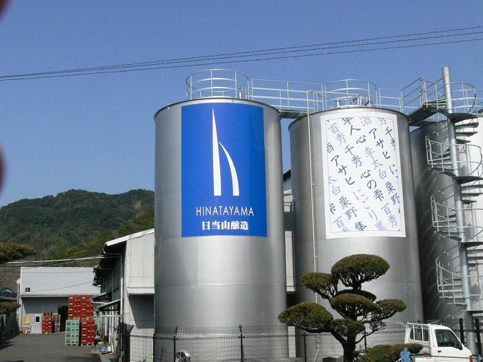 日當山醸造 株式会社