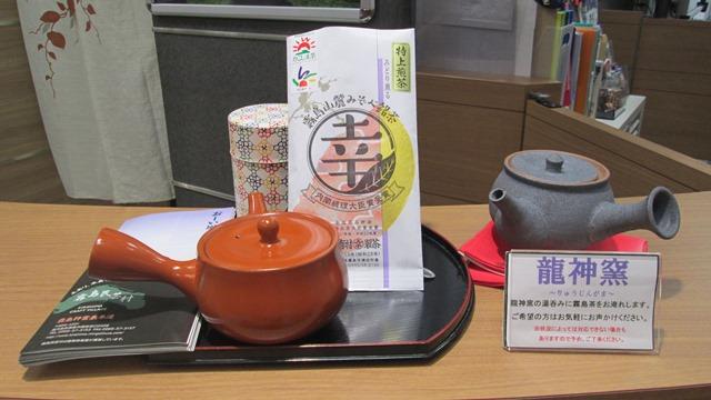 有村(幸)製茶 「緑の茶」