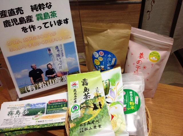 (有)松山産業「霧島茶 竹」
