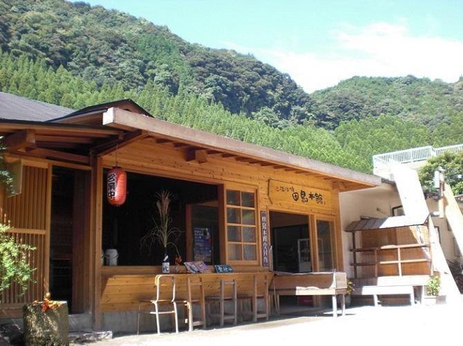 妙見荘 田島本館