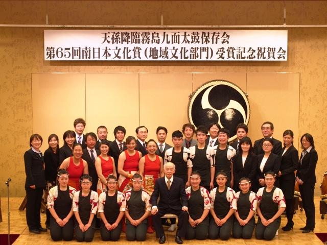 天孫降臨霧島九面太鼓保存会 南日本文化賞(地域文化部門)受賞記念祝賀会を開催しました
