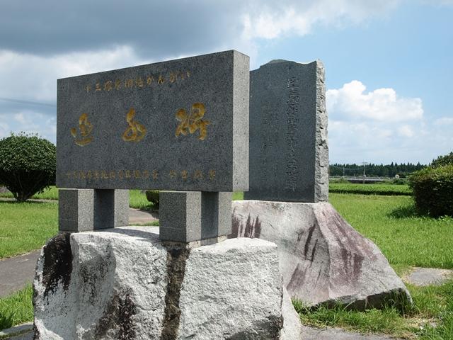 十三塚史跡公園