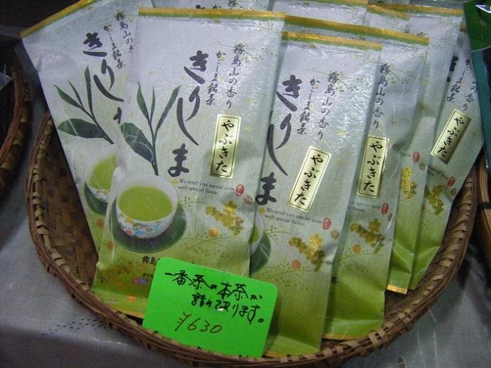 霧島誠香苑製茶