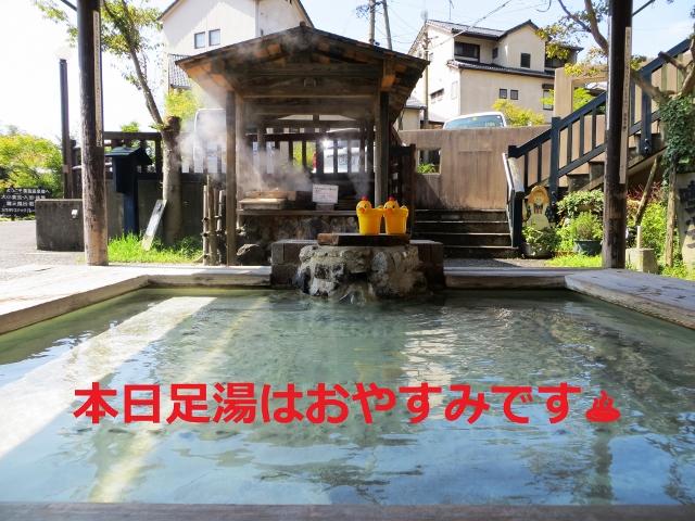 湯けむりの里足湯は本日お休みします。