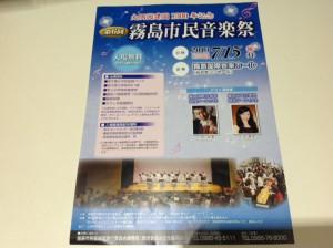 第6回 霧島市民音楽祭
