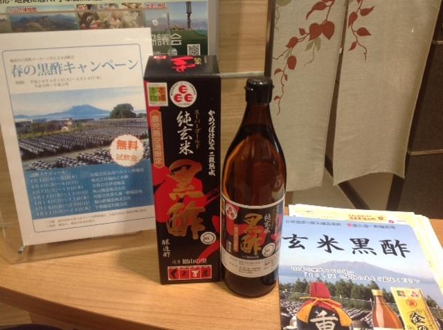 【重久盛一酢醸造場の玄米黒酢】