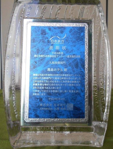 硫黄谷温泉霧島ホテルが全国1位に選ばれました