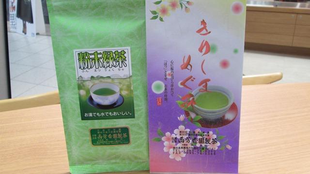 今週の霧島茶♪