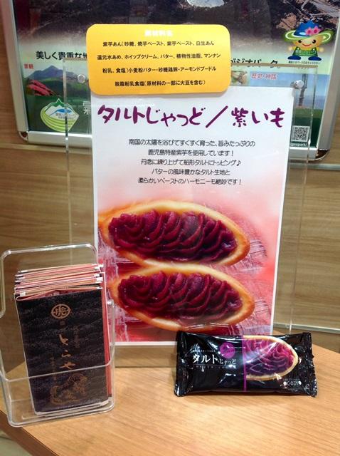 【3日目】 薩摩菓子処国分とらや 『タルトじゃっど』