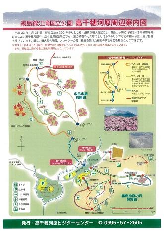 霧島山登山道(中岳中腹探勝路)の3つのコースが開放されました